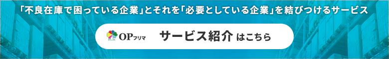 OPフリマ サービス紹介